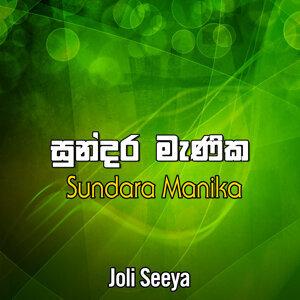 Joli Seeya 歌手頭像