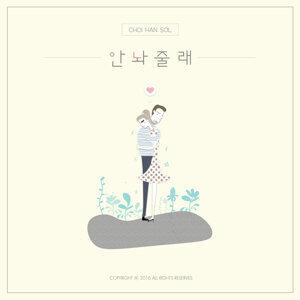 CHOI HAN SOL (최한솔) 歌手頭像