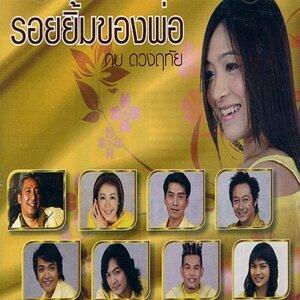 KOB Duang Rue Thai 歌手頭像