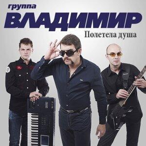 группа Владимир 歌手頭像