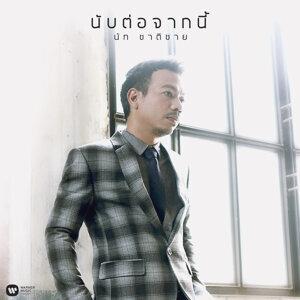 นัท ชาติชาย (Nut Chatchai) 歌手頭像