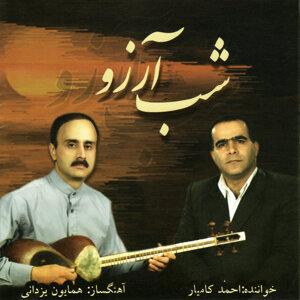 Ahmad Kamkar 歌手頭像