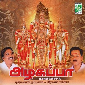 Pushpavanam Kuppu Swamy, Veeramani Karna 歌手頭像