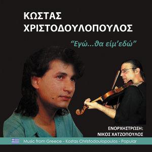 Kostas Xristodoulopoulos 歌手頭像