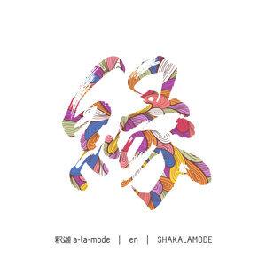 Shaka a-la-mode 歌手頭像