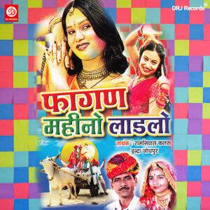 Ram Nivas Kalaru,Indra Jodhpur 歌手頭像