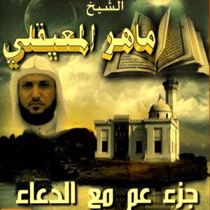 Mahir El Mayekli 歌手頭像