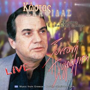 Kostas Skafidas (Κώστας Σκαφίδας) 歌手頭像