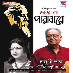 Tanusree Das, Soumitra Chattopadhyay 歌手頭像