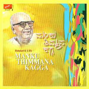 Puttur Narasimha Nayak,Mahakavi D. V. G 歌手頭像