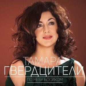 Тамара Гвердцители 歌手頭像