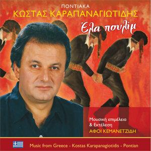 Kostas Karapanagiotidis (Κώστας Καραπαναγιωτίδης) 歌手頭像