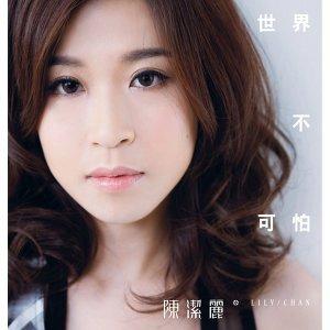 陳潔麗 (Lily Chen) 歌手頭像