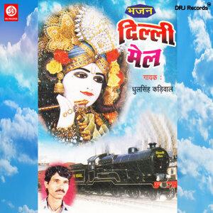 Dhul Sinh kadival 歌手頭像
