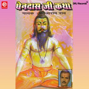 Kojaram Rav 歌手頭像