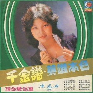 凌鳳君 歌手頭像