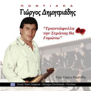 Giorgos Dimitriadis (Γιώργος Δημητριάδης) 歌手頭像