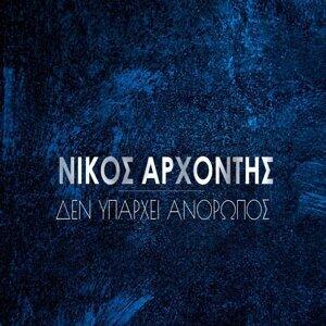 Nikos Archontis 歌手頭像