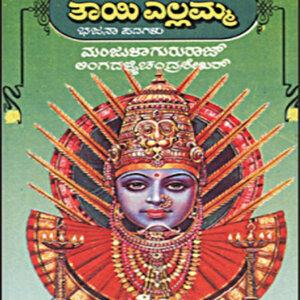 Lingadalli Chandrashekar|Manjula Gururaj|Subhashchandra 歌手頭像