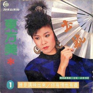 東方美 歌手頭像