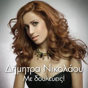 Dimitra Nikolaou 歌手頭像