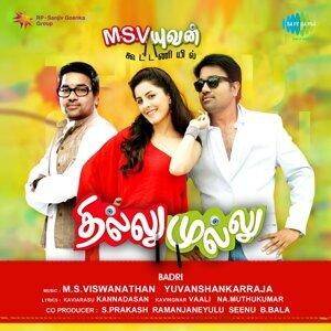 M. S. Viswananthan, Yuvan Shankar Raja 歌手頭像