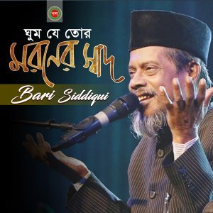 Bari Siddiqui 歌手頭像