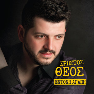 Christos Theos 歌手頭像