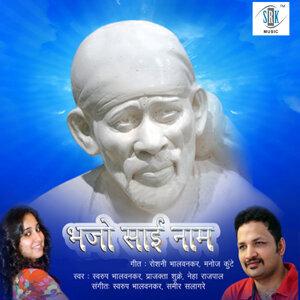 Swaroop Bhalwankar, Neha Rajpal, Prajakta Shukre 歌手頭像