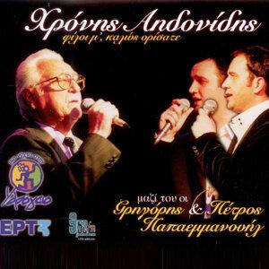 Chronis Aidonidis 歌手頭像