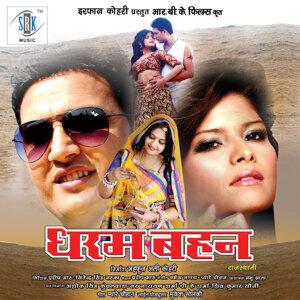 Dharmendra Jawda, Pyare Chauhan 歌手頭像