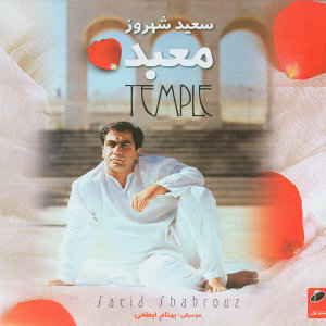 Saeed Sharouz 歌手頭像
