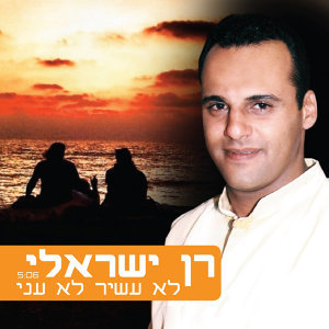 רן ישראלי 歌手頭像