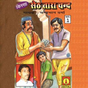 Chandarbhan Verma 歌手頭像