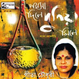 Geeta Chowdhury 歌手頭像