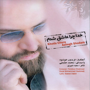 Mohammad Heshmati 歌手頭像