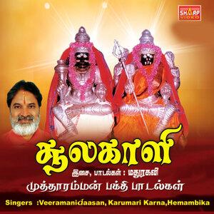 Karumari Karna,Veeramanidaasan,Hemambika 歌手頭像