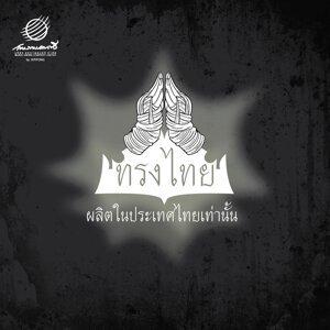 ทรงไทย (Song Thai) 歌手頭像