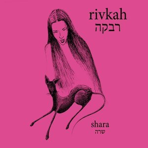 Rivkah 歌手頭像