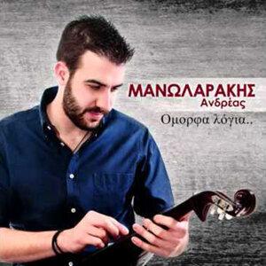 Ανδρέας Μανωλαράκης 歌手頭像
