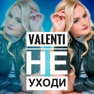 Valenti 歌手頭像