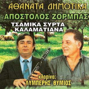 Apostolos Zorbas 歌手頭像