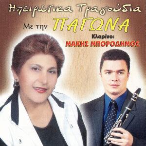 Pagona Athanasiou 歌手頭像