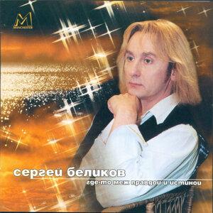 Сергей Беликов 歌手頭像