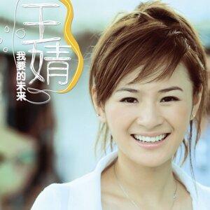 Wang Jing 歌手頭像