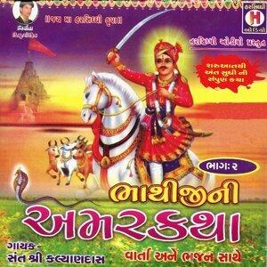 Sant Shree Kalyan Das 歌手頭像