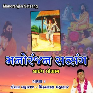 Kanchan Maharaj, Vikramdas Maharaj 歌手頭像