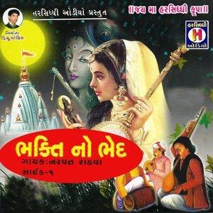 Sudhir Raval, Ganpat Rathwa 歌手頭像