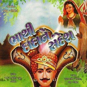 Gulabsinh Chawhan, Daksha Gohil 歌手頭像
