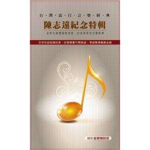 台灣流行音樂經典 陳志遠紀念特輯 歌手頭像